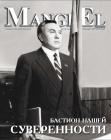 «MANGI EL» халықаралық ғылыми-көпшілік тарихи журнал, №6