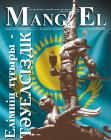 «Mangi El» халықаралық ғылыми-көпшілік тарихи журнал, №8