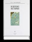 Назарбаев Н.А. В потоке истории