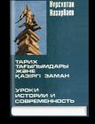 Н.Ә. Назарбаев Тарих тағылымдары және қазіргі заман