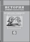 История древнего Казахстана. Методическое руководство