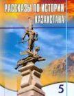 Рассказы по истории Казахстана