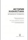 История Казахстана 9-класс. Методическое пособие