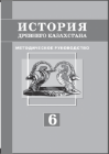 The history of ancient Kazakhstan. Methodological Guide