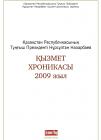 Қазақстан Республикасының тұңғыш Президенті Нұрсұртан Назарбаев. Қызмет хроникасы. 2009 жыл
