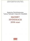 Қазақстан Республикасының тұңғыш Президенті Нұрсұртан Назарбаев. Қызмет хроникасы. 2006 жыл