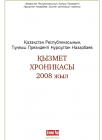 Қазақстан Республикасының тұңғыш Президенті Нұрсұртан Назарбаев. Қызмет хроникасы. 2008 жыл