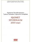 Қазақстан Республикасының тұңғыш Президенті Нұрсұртан Назарбаев. Қызмет хроникасы. 2010 жыл