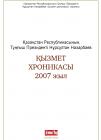 Қазақстан Республикасының тұңғыш Президенті Нұрсұртан Назарбаев. Қызмет хроникасы. 2007 жыл