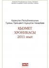 Қазақстан Республикасының тұңғыш Президенті Нұрсұртан Назарбаев. Қызмет хроникасы. 2011 жыл
