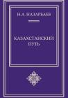 Назарбаев Н.А. Казахстанский путь