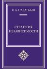Назарбаев Н.А. Стратегия Независимости