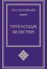 Н.Ә. Назарбаев Тәуелсіздік белестері