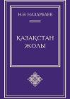 Н.Ә. Назарбаев Қазақстан жолы