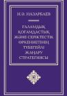 Н.Ә. Назарбаев Ғаламдық қоғамдастықты түбегейлі жаңарту стратегиясы және өркениеттер серіктестігі
