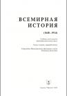 Всемирная история (1640—1914) 8 класс