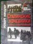 Власть и голод в Казахстане глазами германского историка Роберта Киндлера