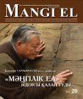 Мәңгі ел -  Mangi el