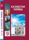 Қазақстан тарихы. 9-сынып. (2-бөлім).