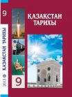 Қазақстан тарихы. 9-сынып. (1-бөлім).