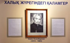 The Central Museum hosts an exhibition to the 100th anniversary of Ilyas Yesenberlin