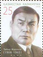 Тайыр Жароков