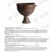Catalog of archaeological exhibits of CGM.photo-33