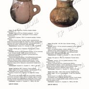 Catalog of archaeological exhibits of CGM.photo-47