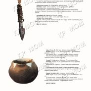 Catalog of archaeological exhibits of CGM.photo-45