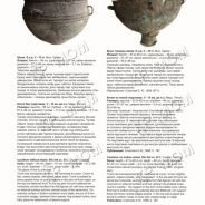 Catalog of archaeological exhibits of CGM.photo-27