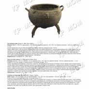 Catalog of archaeological exhibits of CGM.photo-25