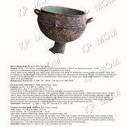 Catalog of archaeological exhibits of CGM.photo-31