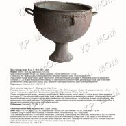 Catalog of archaeological exhibits of CGM.photo-32