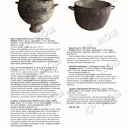 Catalog of archaeological exhibits of CGM.photo-30
