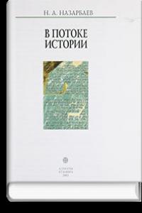Реферат назарбаев в потоке истории 3835