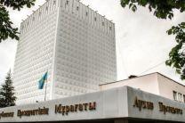 Архиву Президента Республики Казахстан 25 лет!