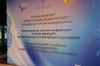 В Астане прошла международная научная конференция