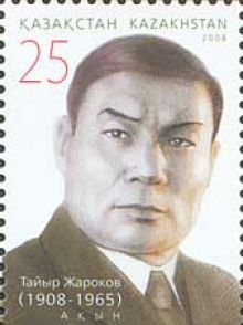 Жароков Таир Жарокович