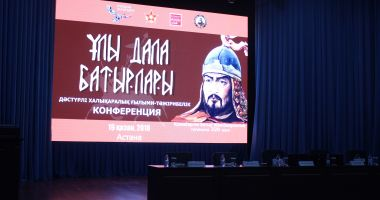 The celebration of the 320th anniversary of Kozhabergen batyr