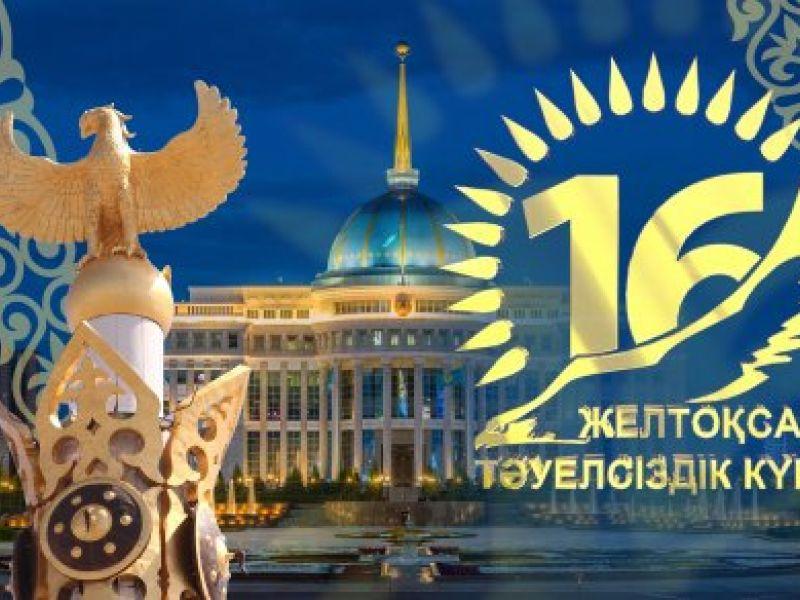 День независимости казахстана 25 лет реферат 437