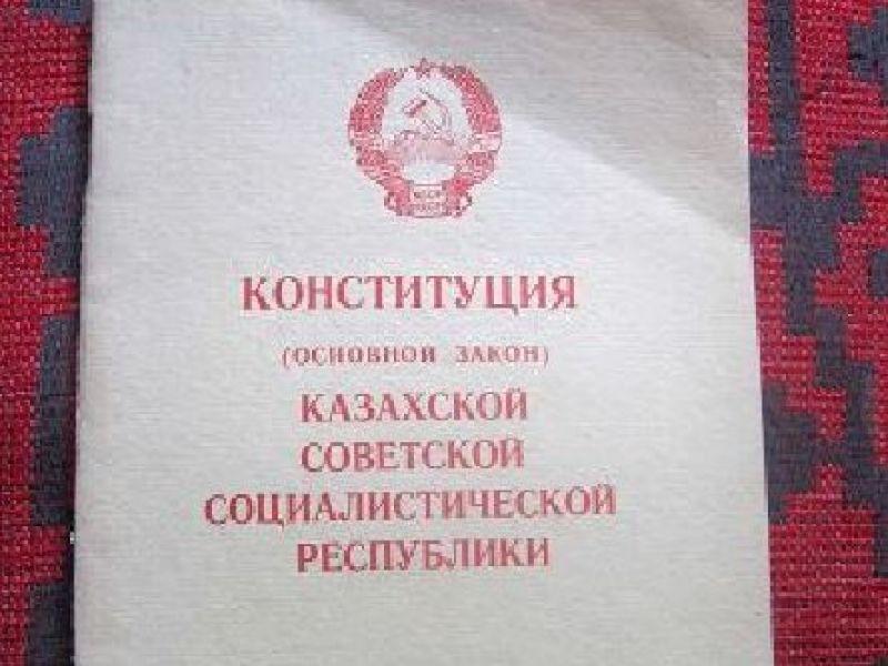 Конституция рсфср 1978 реферат 8178