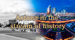 «Astana in the stream of history»