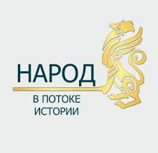 "The program of historical research ""People in the flow of history"""