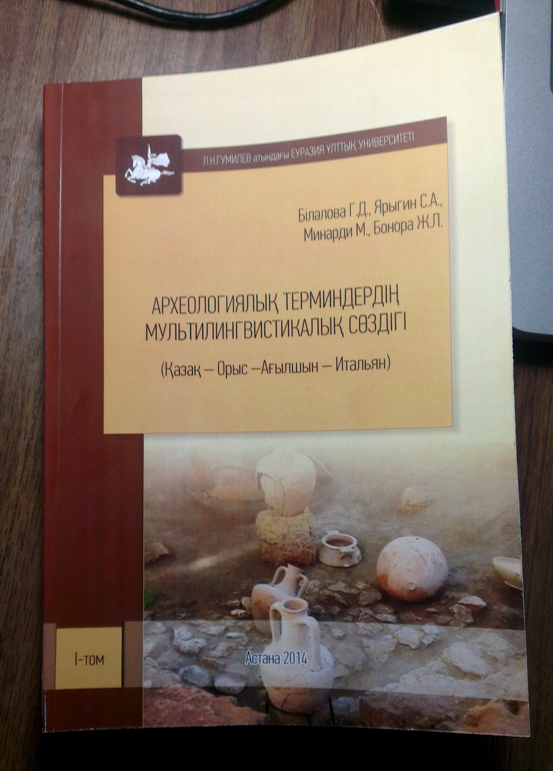 The Kazakh-Russian-Italian dictionary of archeological terminology