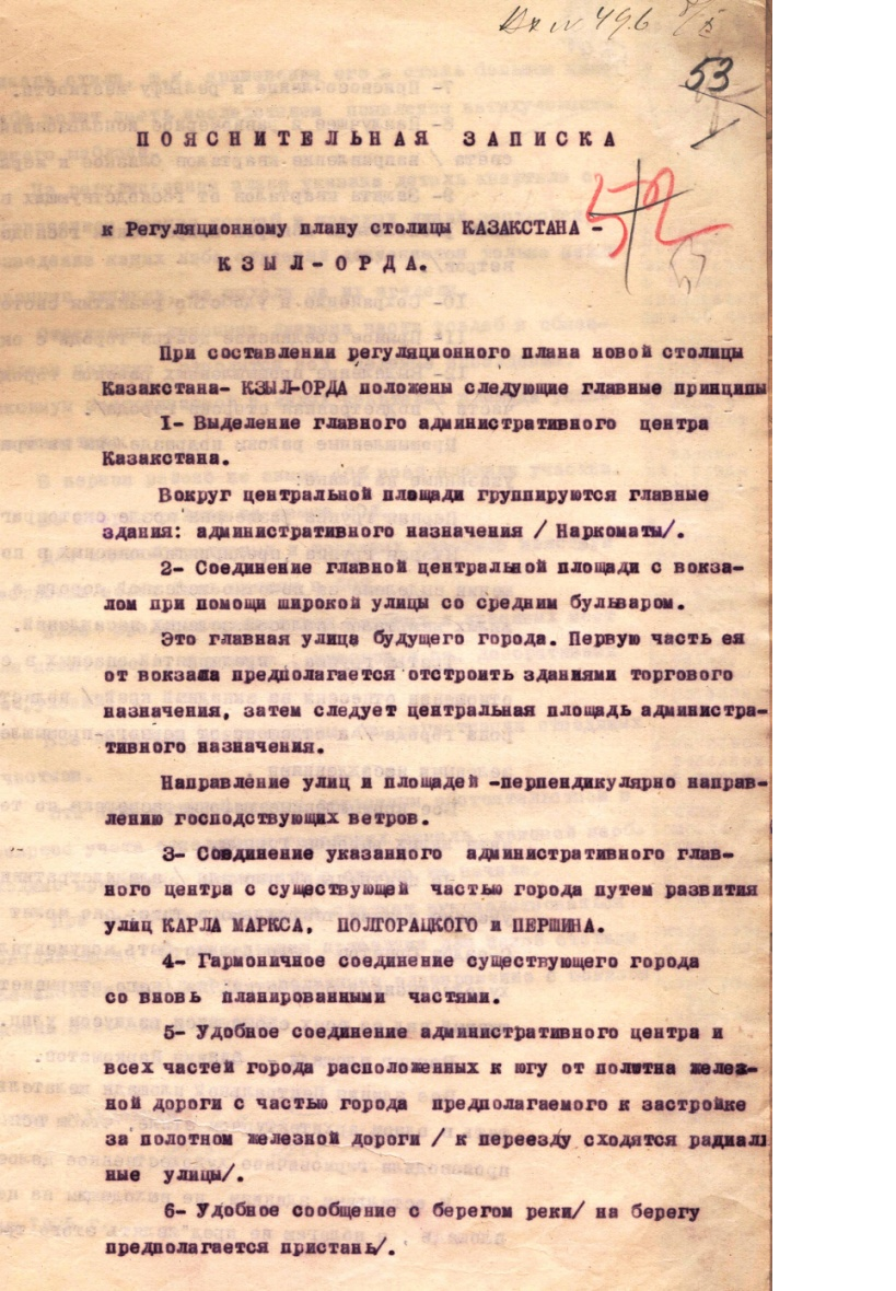 From documents to the local plan of the new capital of the republic – Kzyl-Orda.