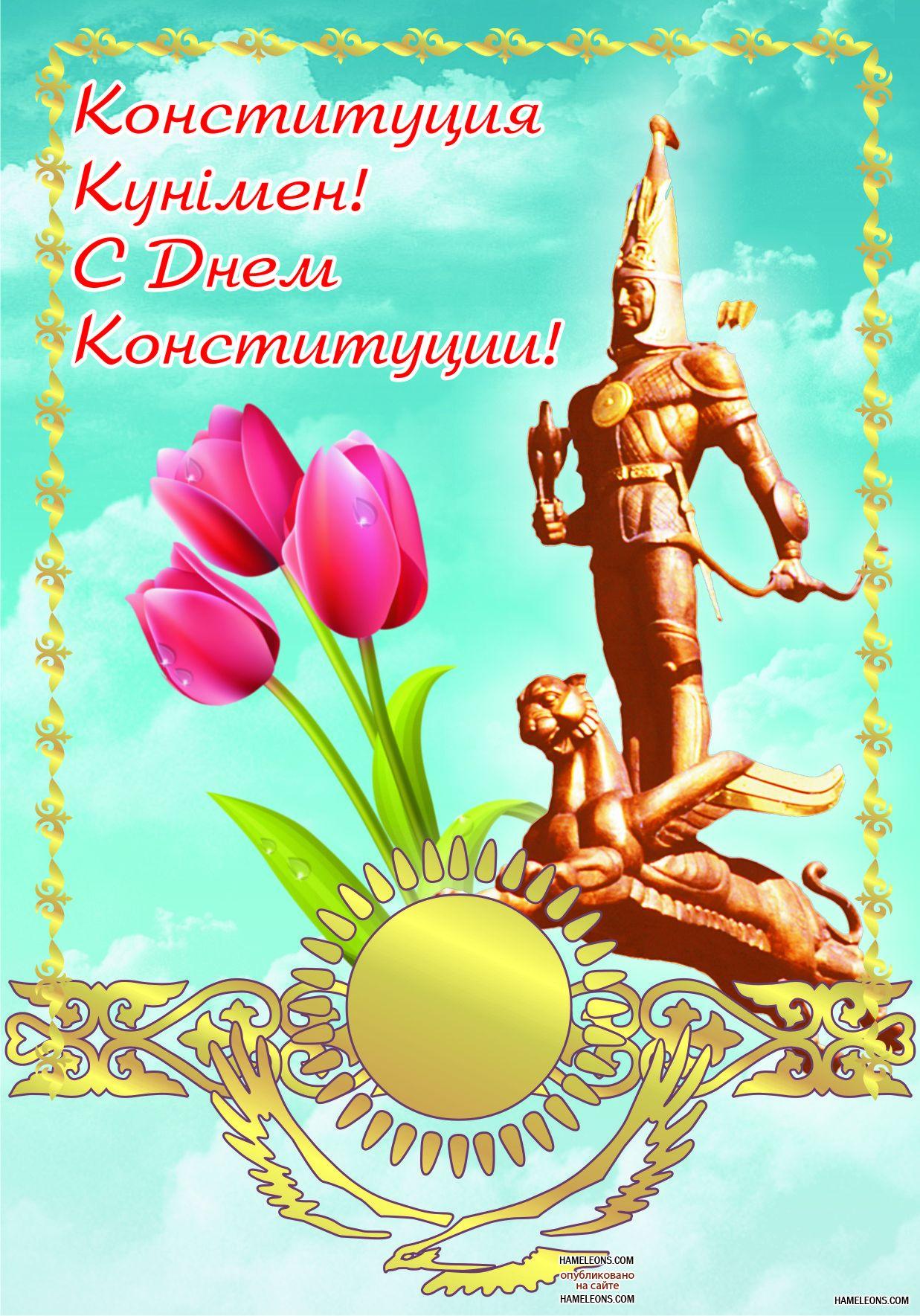 Поздравительные открытки ко дню конституции рк