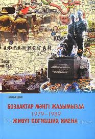 In 2006 Astana hosted the presentation of the remembrance book dedicated to participants in the Afghan war