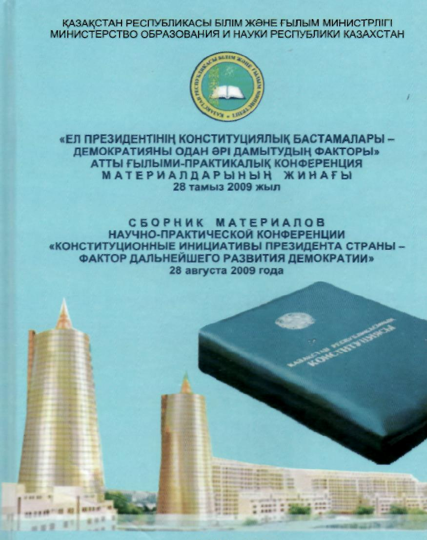 On some problems in the study of the history of independent Kazakhstan