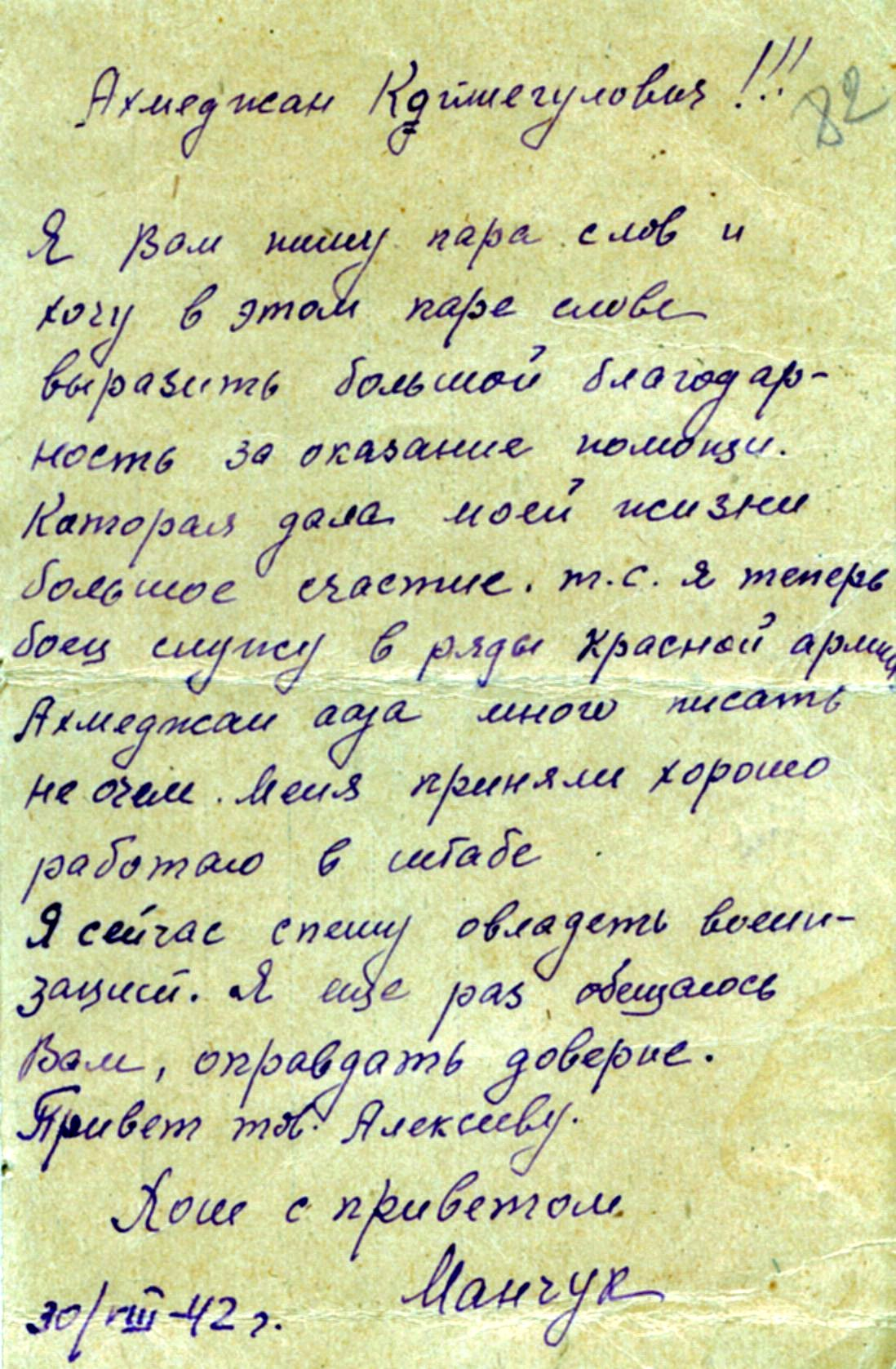 Letter of the Hero of the Soviet Union Manshuk Mametova to Akhmedzhan Koyshegulov, the secretary of the Central Committee of Communist Party of Kazakhstan