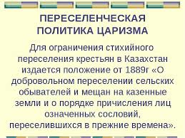 "In 1889, the Law ""On the resettlement of rural inhabitants and lower middle class to crown lands"" was adopted"